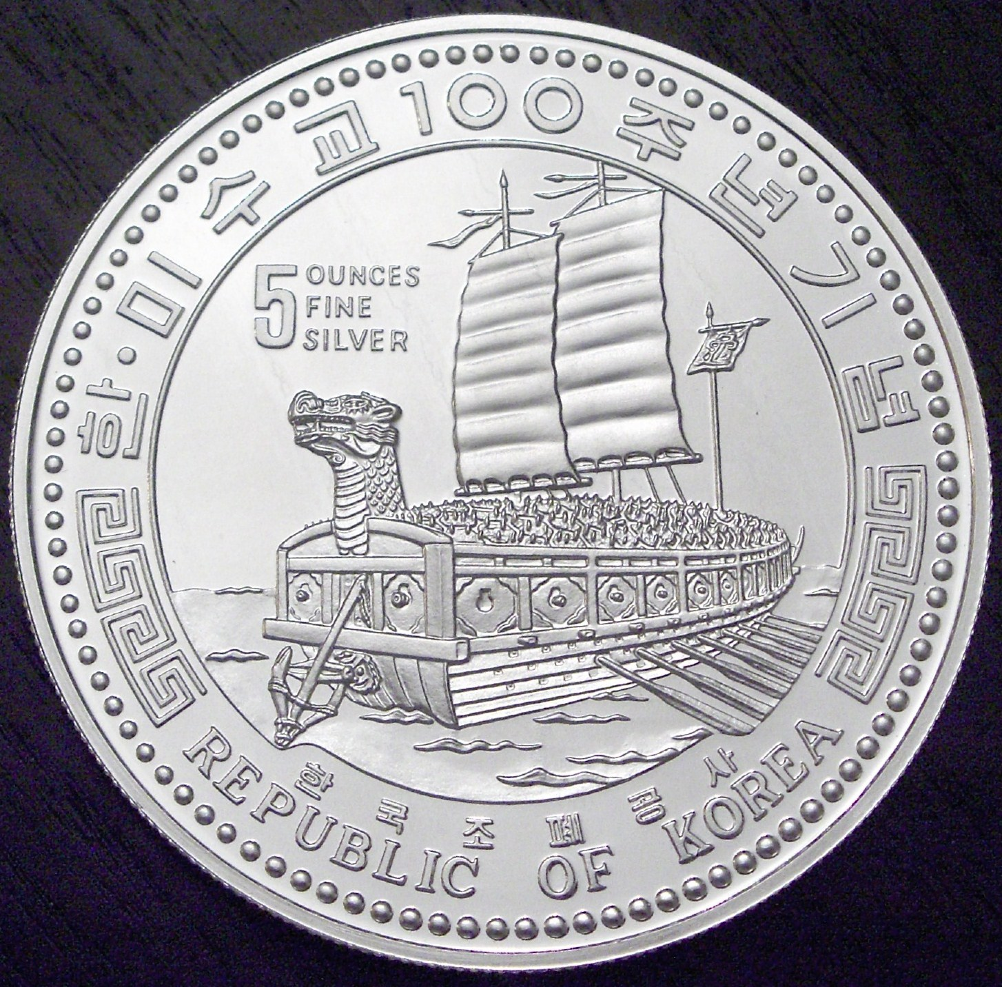 Korea 1987 5 Ounce Turtle Ship front