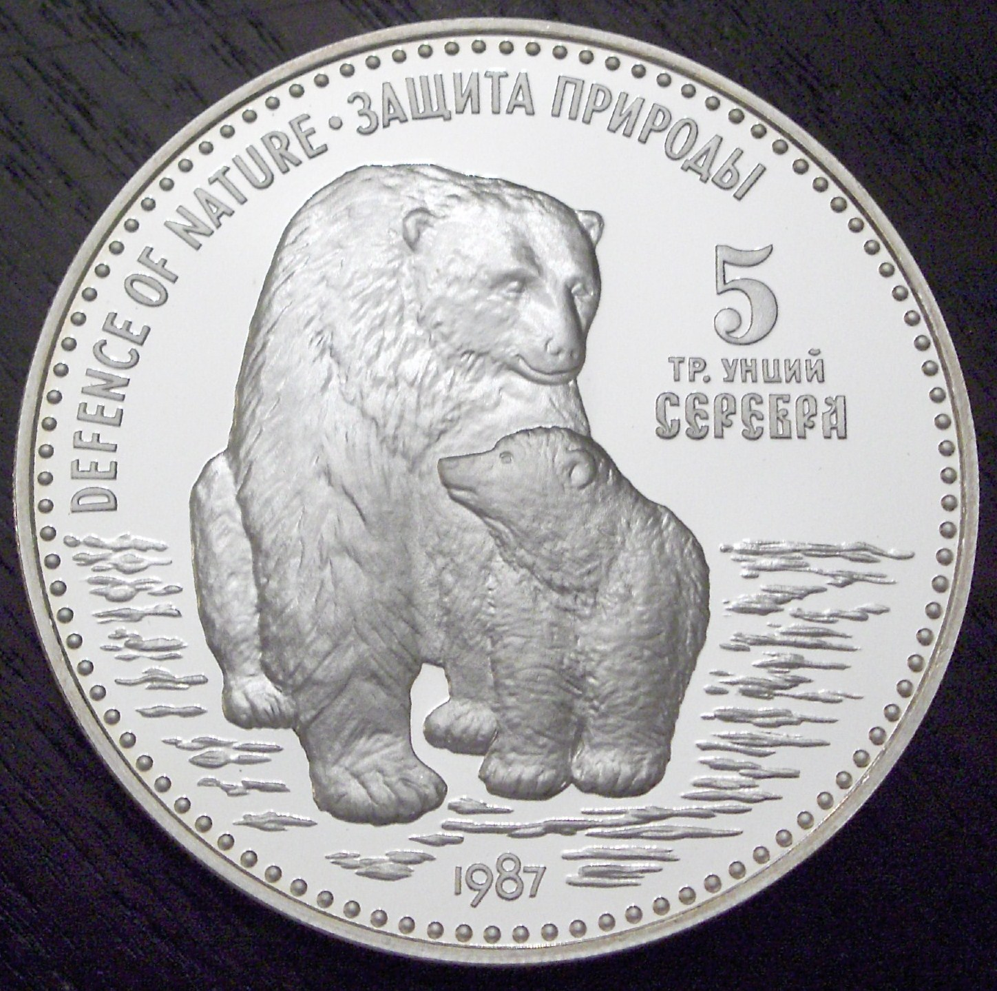 Russia 1987 5 Ounces Bears front