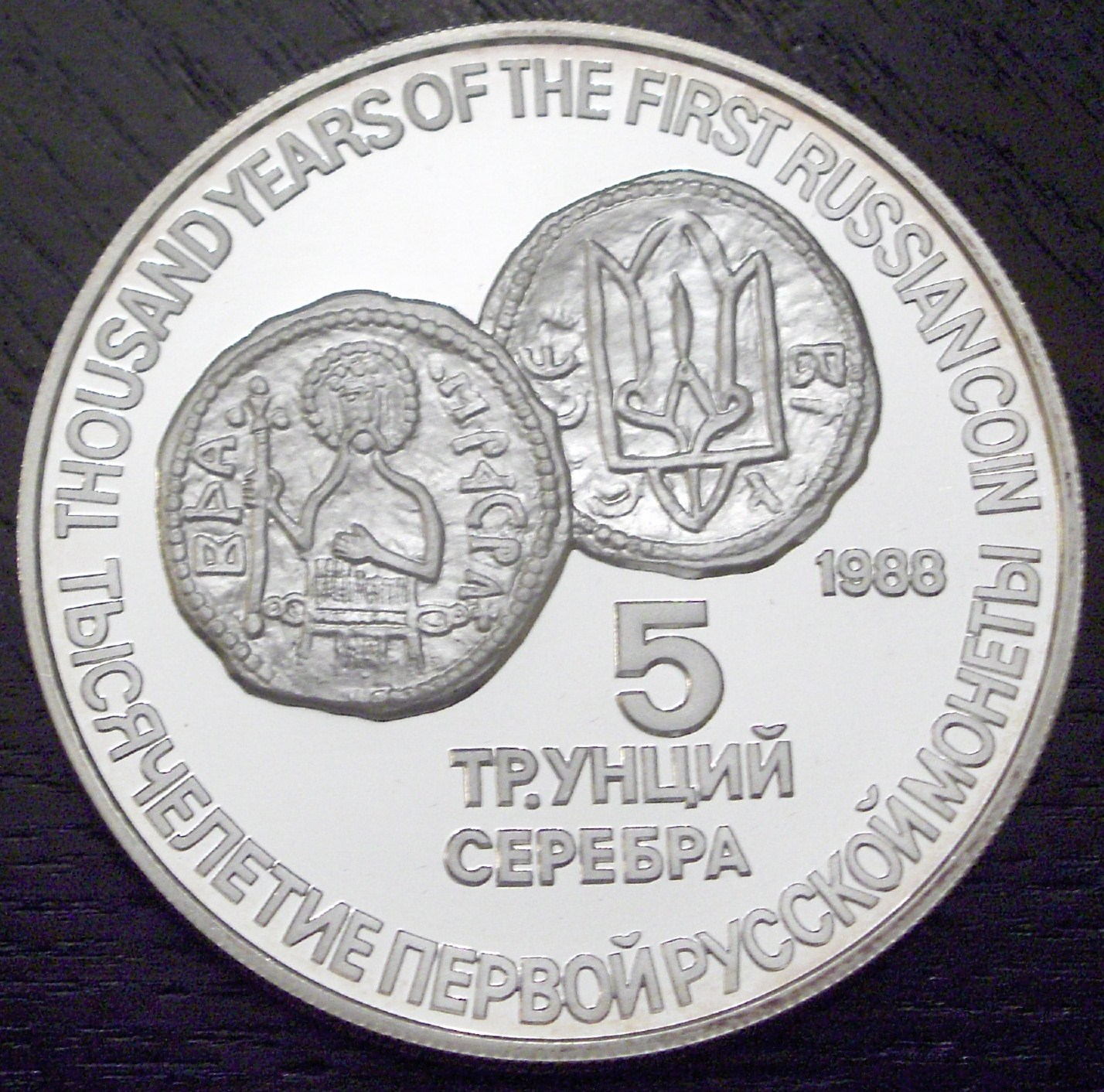 Russia 1988 5 Ounces Coins back